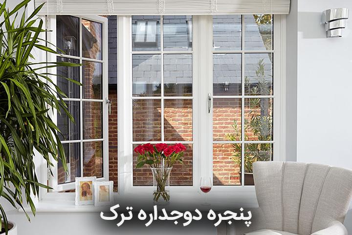 پنجره دو جداره ترک
