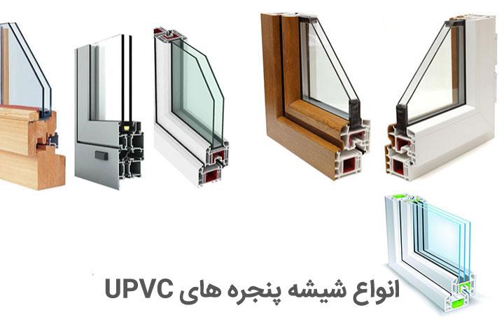 نقش شیشه در پنجره های UPVC و انواع آن