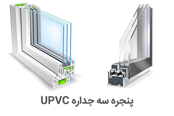 پنجره سه جداره UPVC